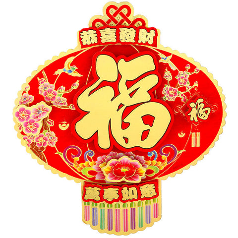 "Beautiful and Festive 3D Chinese ""Fu"" Character/ Lantern"