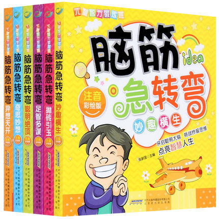 Brain Teaser (6 books) 脑筋急转弯