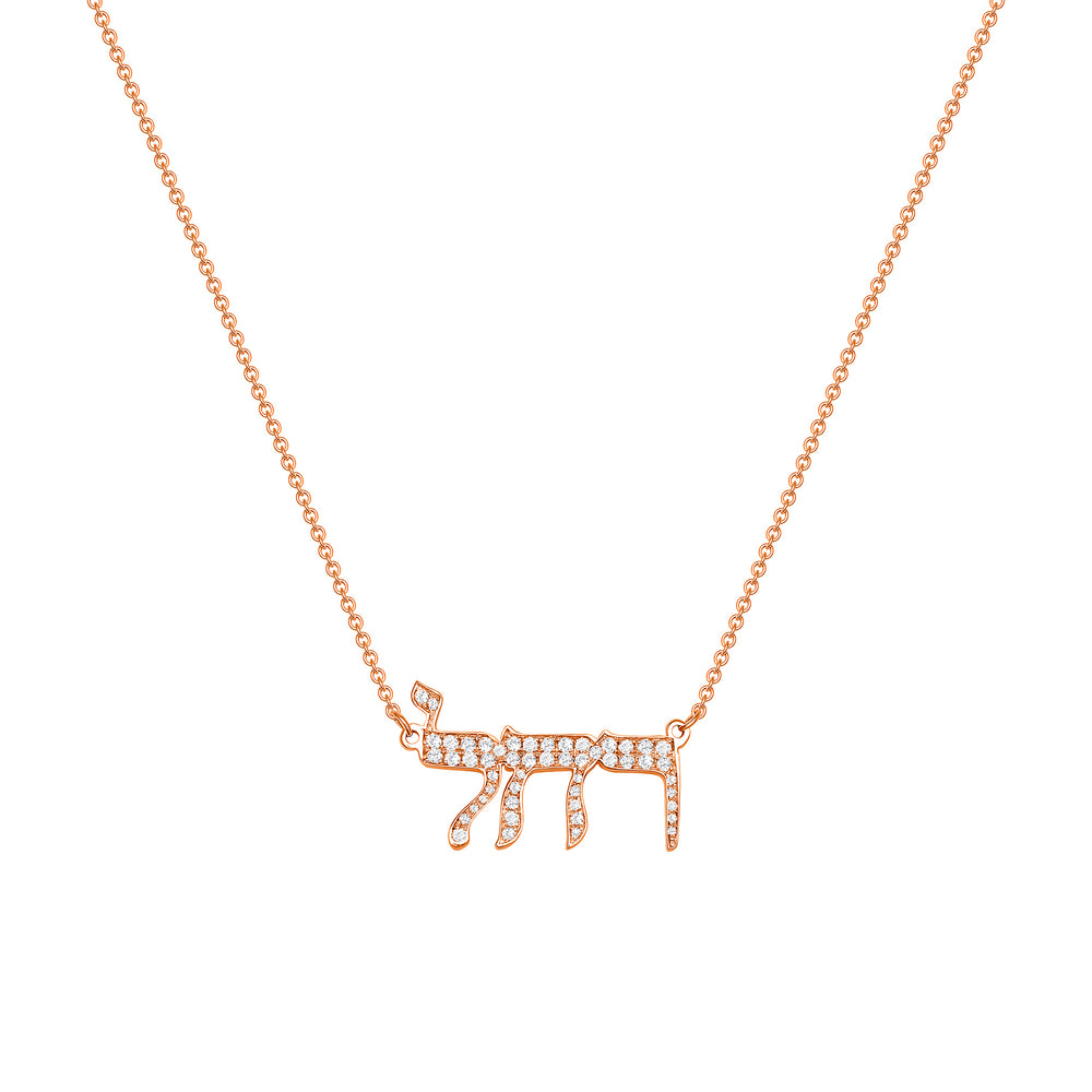rose gold Hebrew necklace