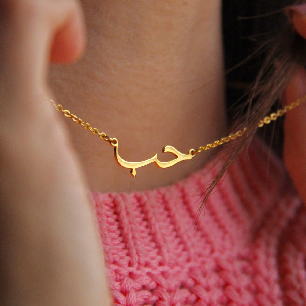 Love حب Necklace 2.0