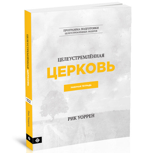 (Russian) Purpose Driven Leadership Course: How to Be a Purpose Driven Church Teacher's Guide