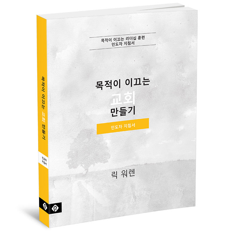 (Korean) Purpose Driven Leadership Course: How to Be a Purpose Driven Church Teacher's Guide