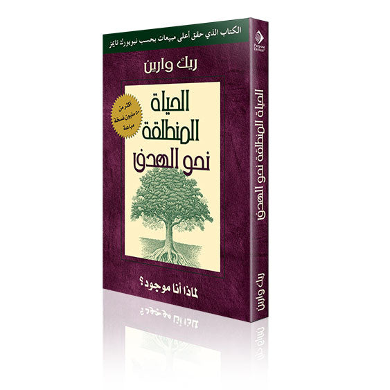 The Purpose Driven Life Arabic (Softcover)