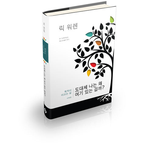 Expanded Purpose Driven Life Book Korean (Softcover)