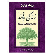 The Purpose Driven Life Farsi (Softcover)
