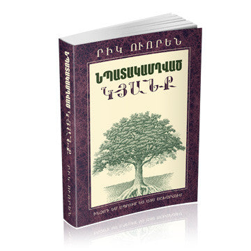 The Purpose Driven Life Armenian (Softcover)