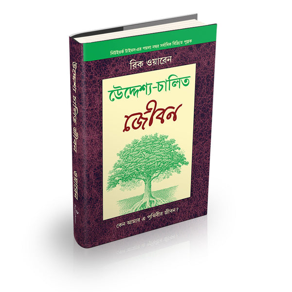The Purpose Driven Life Bengali (Softcover)
