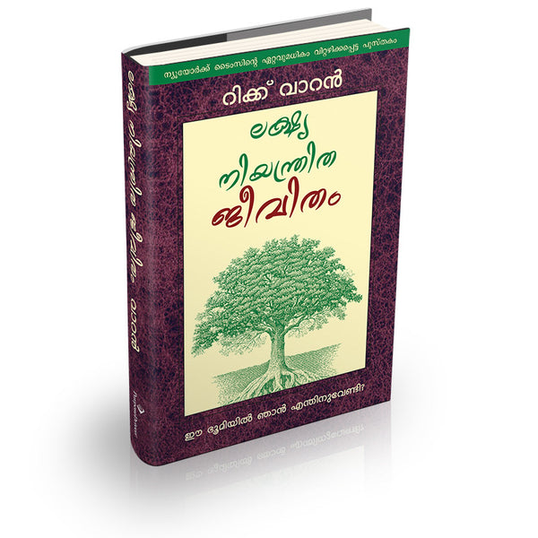 The Purpose Driven Life Malalayam (Softcover)