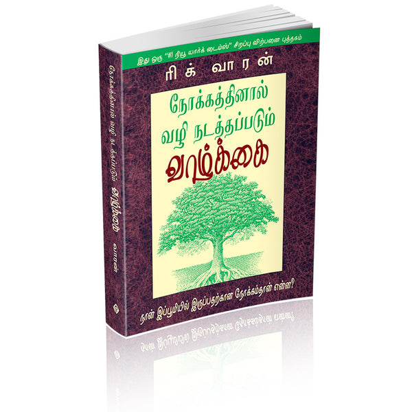 The Purpose Driven Life Tamil (Softcover)