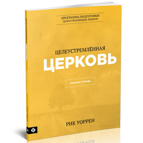 (Russian) Purpose Driven Leadership Course: How to Be a Purpose Driven Church Learner's Guide
