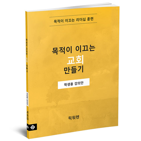 (Korean) Purpose Driven Leadership Course: How to Be a Purpose Driven Church Learner's Guide