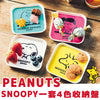 (Pre-order)Snoopy and friends 4色收納盤