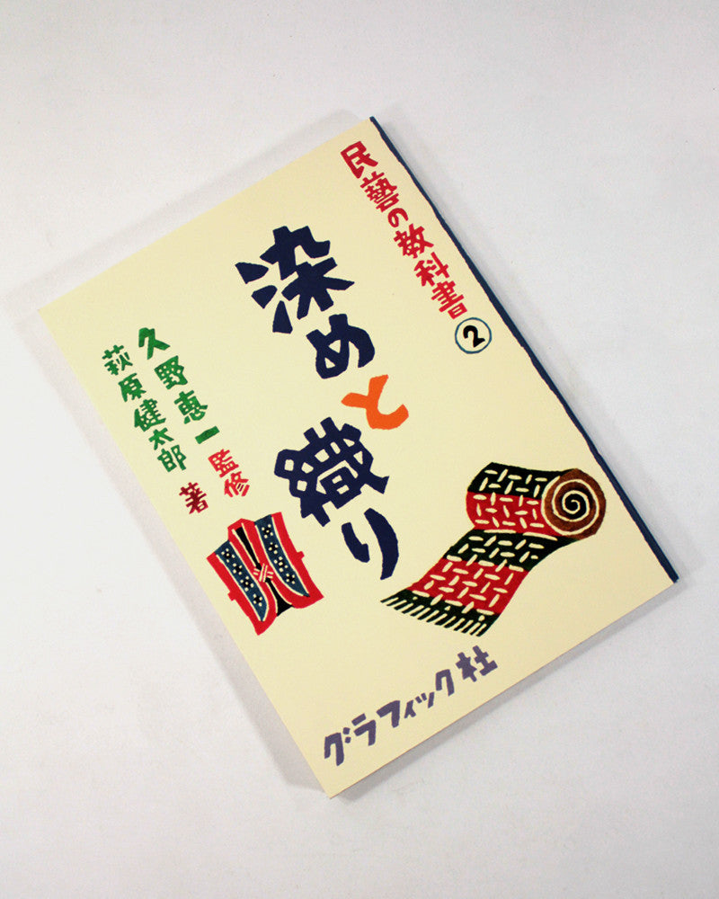 "Mingei No Kyokasho Vol. 2 - Someto Ori ""Dyeing and Weaving"""