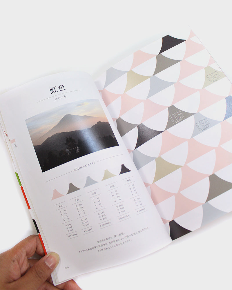 Wa No Kawaii Haishoku Pattern (Japanese Color Scheme Book)