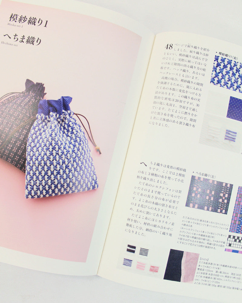 Sakiori Japanese Weaving Technique Book by Naoko Minowa