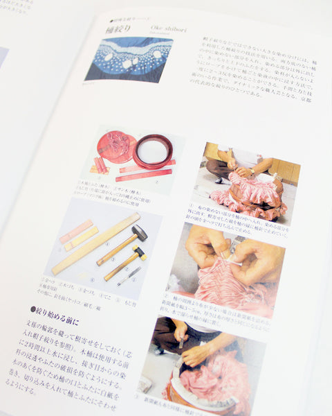 "The Complete Japanese Tie-Dyeing Technique ""Shibori"" Encyclopedia"