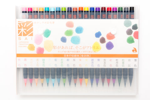SAI Watercolor Brush Pen Set of 20