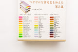 Irojiten Colored Pencils Dictionary, Seascape