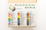 Irojiten Colored Pencils Dictionary, Rainforest