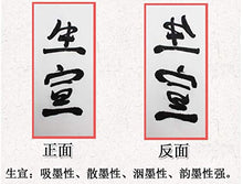 Load image into Gallery viewer, MEGREZ Chinese Japanese Calligraphy Practice Writing Sumi Drawing Xuan Rice Paper Without Grids 100 Sheets/Set - 34 x 138 cm (13.38 x 54.33 inch), Sheng (Raw) Xuan