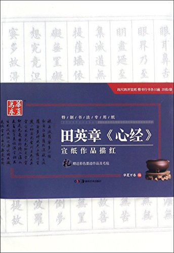 Tian Yingzhang Heart Sutra Calligraphic Writing on High-quality Xuan Paper (Chinese Edition)