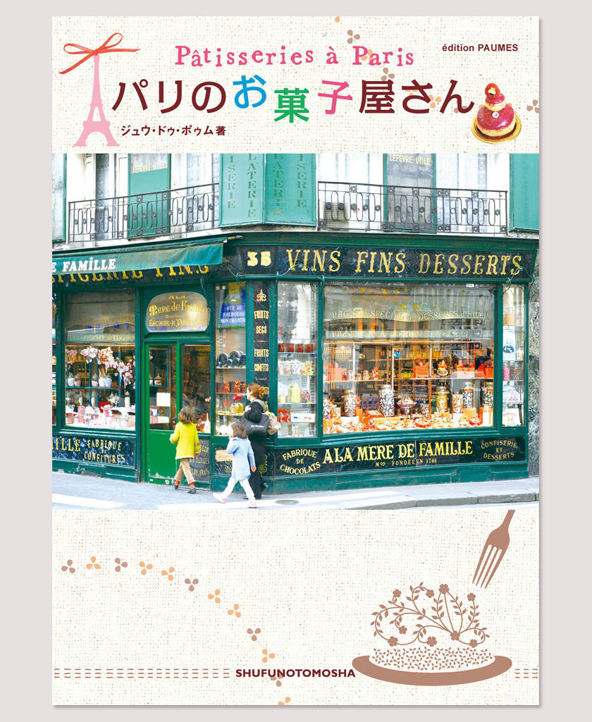 Pâtisseries à Paris Book