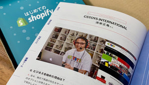 CSTOYS Featured in Shopify Japan's Official Beginner's Guidebook!