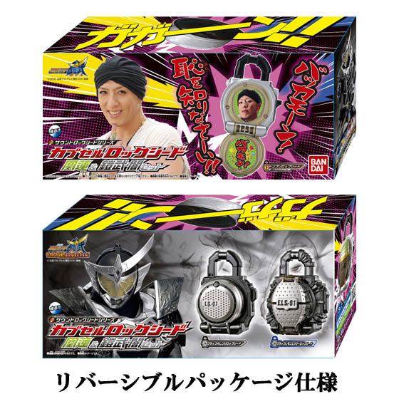 """Just received a shipping notification for """"PB Sound Lockseed Series Capsule Lockseed Ouren & Gaim Yami Set"""""""