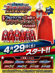 Ultra Sofubi BROTHERS MANTEL Campaign (From 8pm JST Sunday, April 30th)