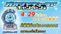 DX Oguma Kyutama Campaign (From 8pm JST, Sunday April 30th)