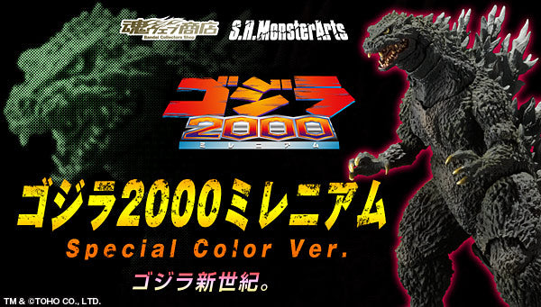 [Pre-Order Release Update] S.H.MonsterArts Godzilla Millenium Special Color