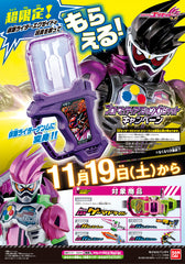 Proto Mighty Action Gashat