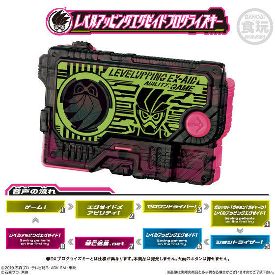 CSTOYS INTERNATIONAL:Kamen Rider 01: Candy Toy SG Progrise Key 07 - 04. Level Upping Ex-Aid Progrise Key