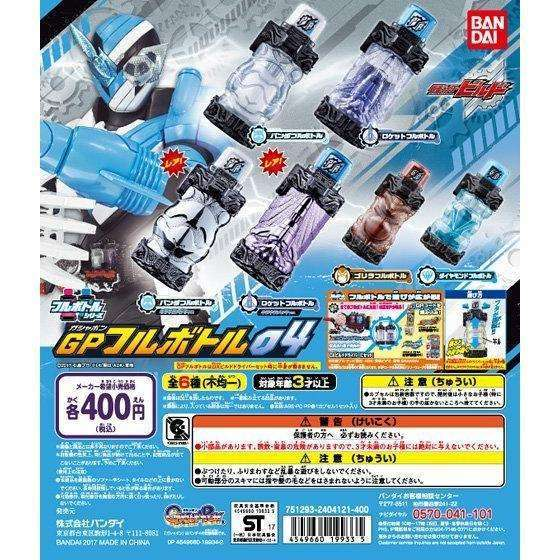 CSTOYS INTERNATIONAL:Kamen Rider Build: Capsule Toy GP Full Bottle 10 Rocket Full Bottle