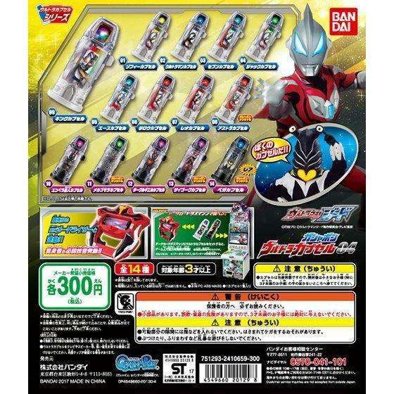 CSTOYS INTERNATIONAL:Ultraman Geed: Gashapon Ultra Capsule 04 - 11 Mecha Gomora Kaiju Capsule