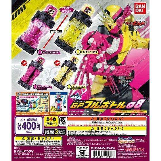 CSTOYS INTERNATIONAL:Kamen Rider Build: Capsule Toy GP Full Bottle 11 Octopus Full Bottle