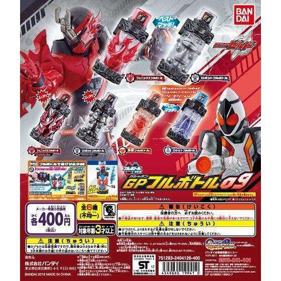 CSTOYS INTERNATIONAL:Kamen Rider Build: Capsule Toy GP Full Bottle 15 Phoenix Full Bottle