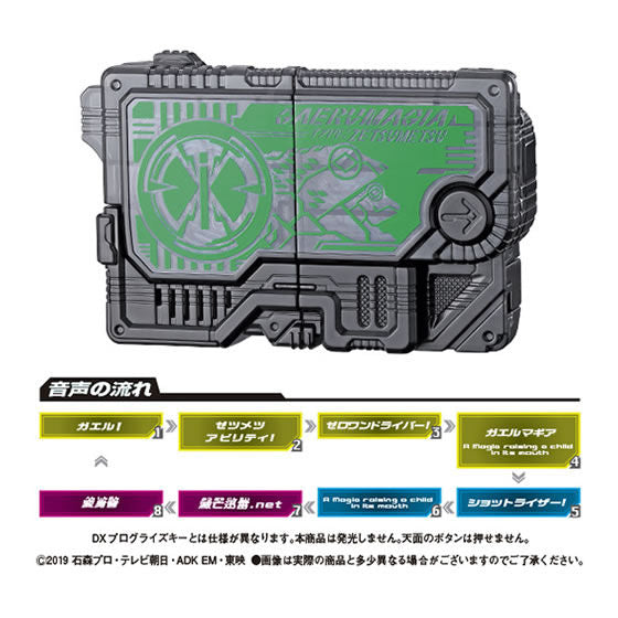 CSTOYS INTERNATIONAL:Kamen Rider 01: Capsule Toy GP Progrise Key 06 - 03. Gaeru Magia  [GP Exclusive]