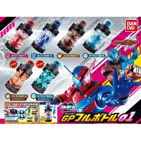CSTOYS INTERNATIONAL:Kamen Rider Build: Capsule Toy GP Full Bottle 02 Tank Full Bottle