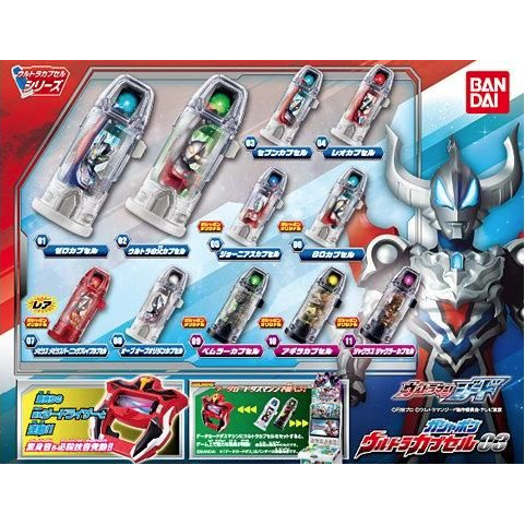 CSTOYS INTERNATIONAL:Ultraman Geed: Gashapon Ultra Capsule 03 - 10 Agira Capsule