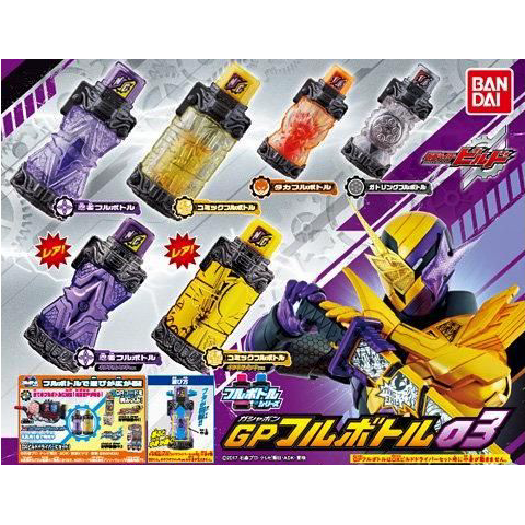 CSTOYS INTERNATIONAL:Kamen Rider Build: Capsule Toy GP Full Bottle 08 Gatling Full Bottle