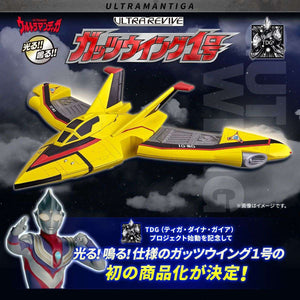 CSTOYS INTERNATIONAL:[May. 2019] Premium Bandai: Ultraman Tiga Ultra Revive G.U.T. Wing 1 [Dec. 2nd - Dec. 16th]
