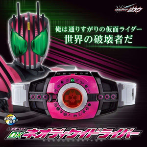 CSTOYS INTERNATIONAL:[CLOSED Mar.-> May 2019] Premium Bandai Exclusive - Kamen Rider Zi-O DX Neo Deca Driver (Dec. 2nd - Dec. 16th)