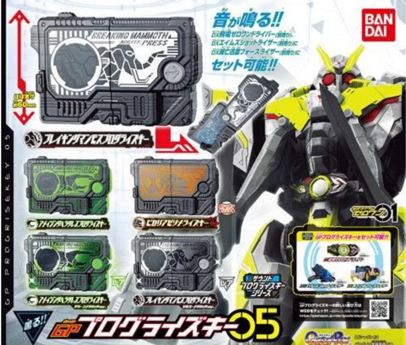 CSTOYS INTERNATIONAL:Kamen Rider 01: Capsule Toy GP Progrise Key 05 - 01 Breaking Mammoth