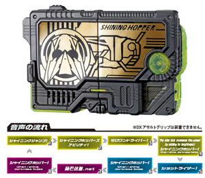 CSTOYS INTERNATIONAL:Kamen Rider 01: Capsule Toy GP Progrise Key 07 - 01. Shining Hopper