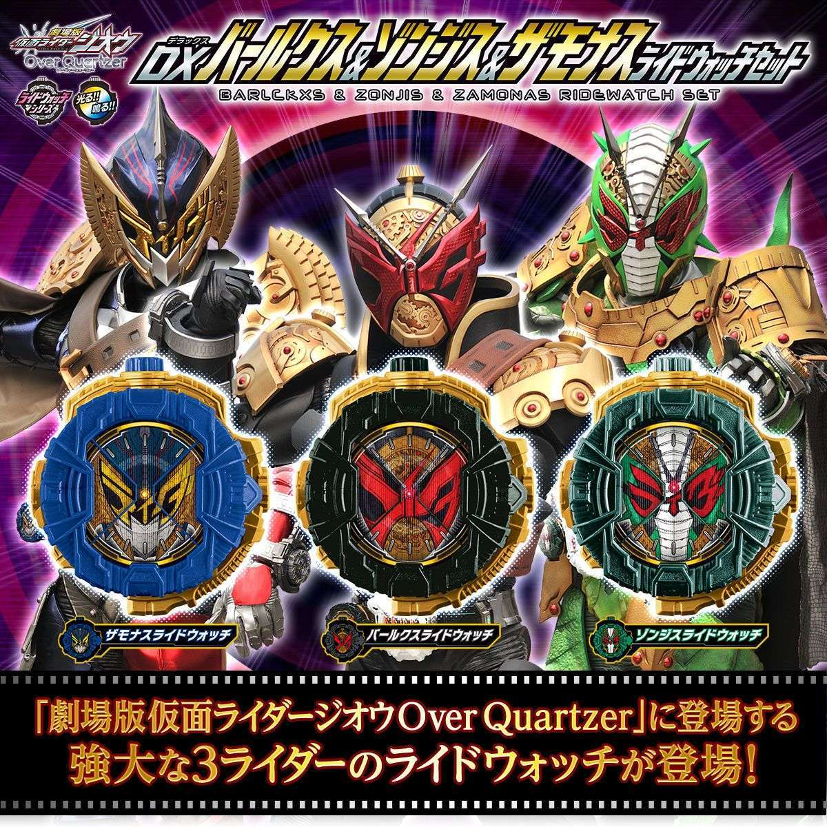 [CLOSED Dec  2019] Premium Bandai Exclusive - Kamen Rider Zi-O DX Barlckxs  & Zonjis & Zamonas Ride Watch Set (Jul  28th - Aug  11th)