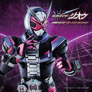 CSTOYS INTERNATIONAL:Kamen Rider Zi-O OP & Inserted Song Best Collection<br>仮面ライダージオウ 主題歌&挿入歌 ベスト ソング コレクション