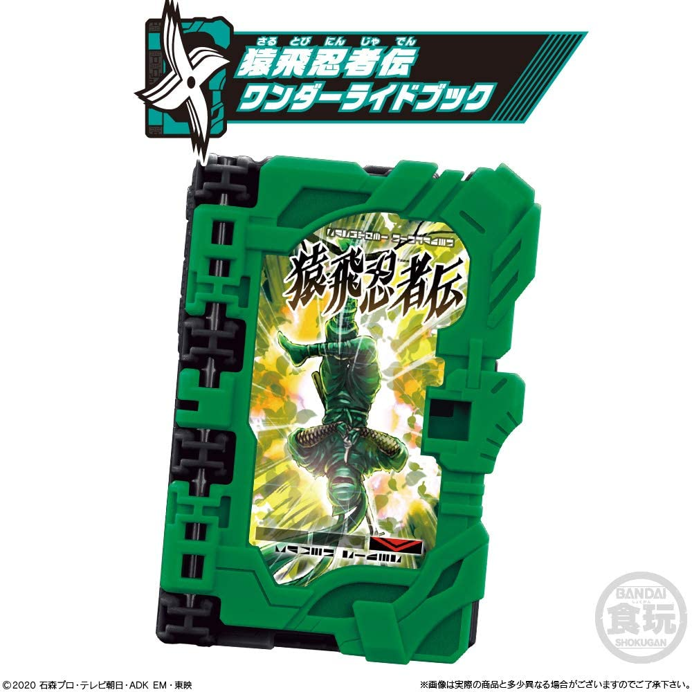 Kamen Rider Saber: Collectible Wonder Ride Book SG03 - 04. Sarutobi Ninjaden