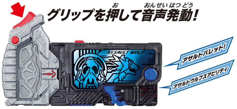 CSTOYS INTERNATIONAL:Kamen Rider 01: DX Assault Wolf Progrise Key