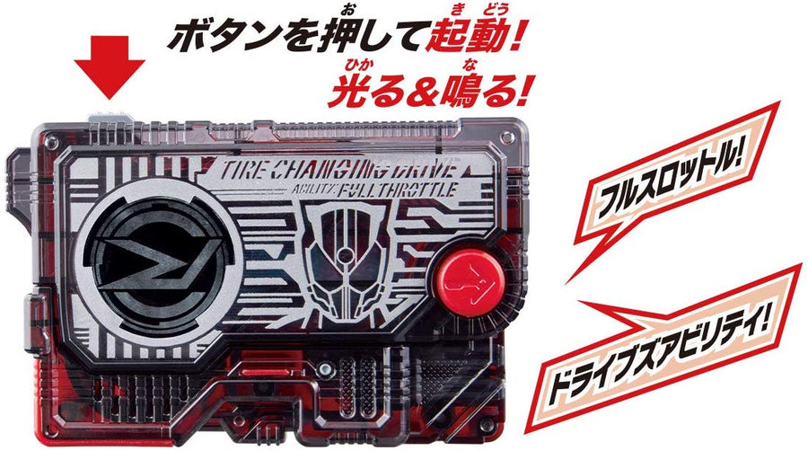 CSTOYS INTERNATIONAL:[Feb. 2020] Kamen Rider 01: DX Tire Changing Drive Progrise Key